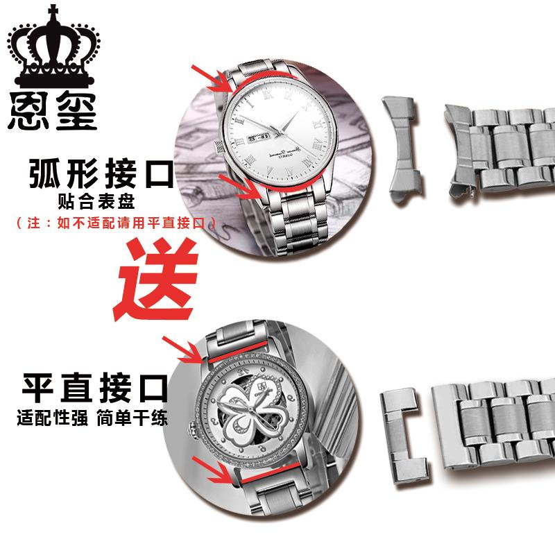 恩玺实心精钢手表带男女表链适配欧米茄卡西欧天梭表带天王DW名匠