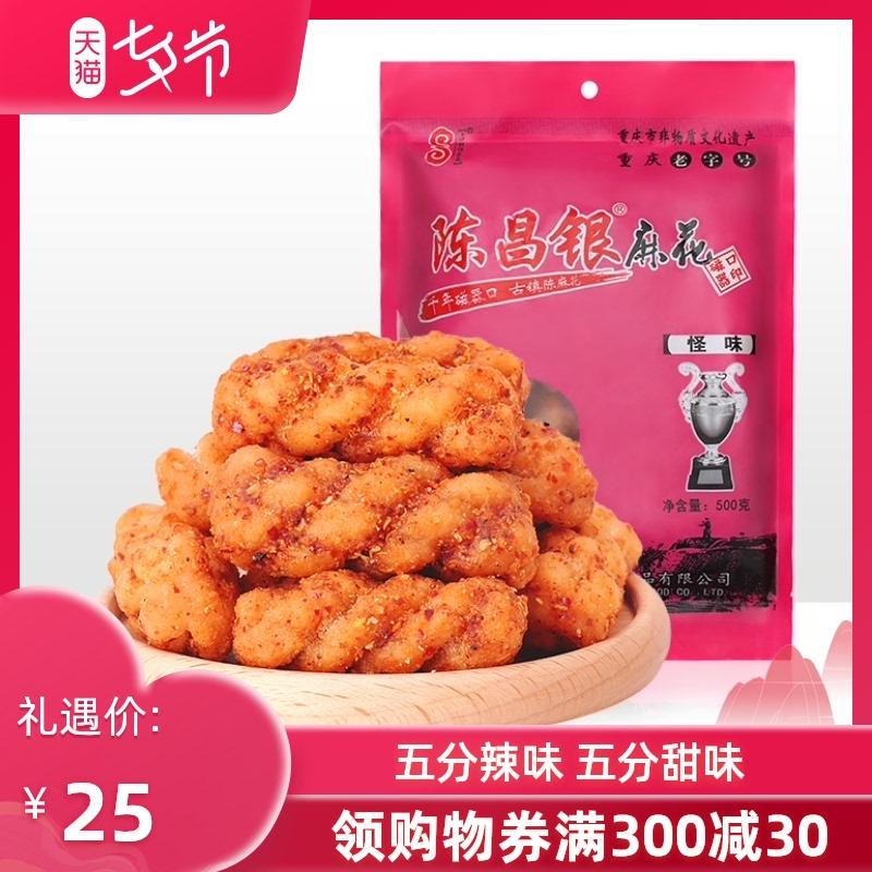 重庆特产 磁器口地方特色糕点美食小吃休闲食品陈昌银怪味陈麻花