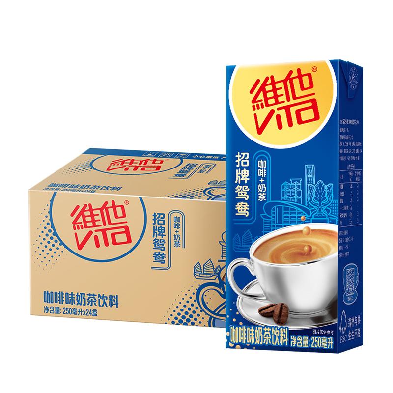 港式招牌鸳鸯奶茶250mL*24盒