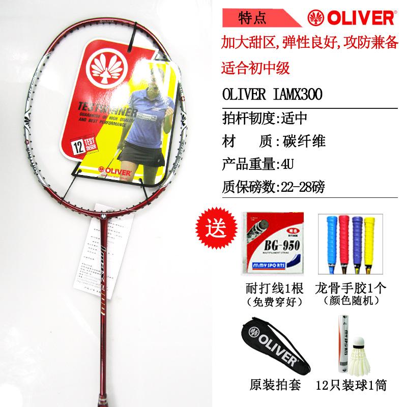 奧立弗羽毛球拍全碳素男女OLIVER I MAX 300進攻型碳纖維初學單拍