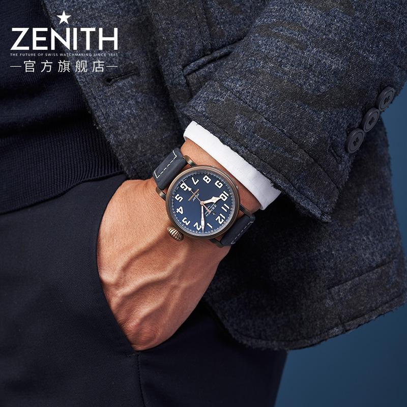 ZENITH真力时手表男PILOT/飞行员系列Type 20青铜自动机械男表