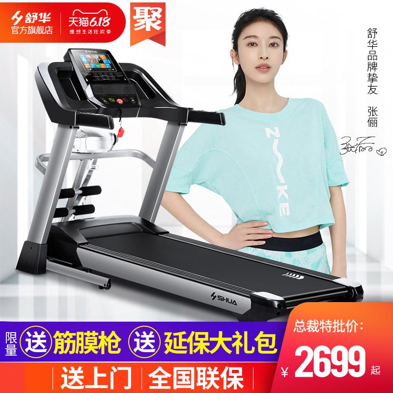华为DFH舒华9119超静音跑步机