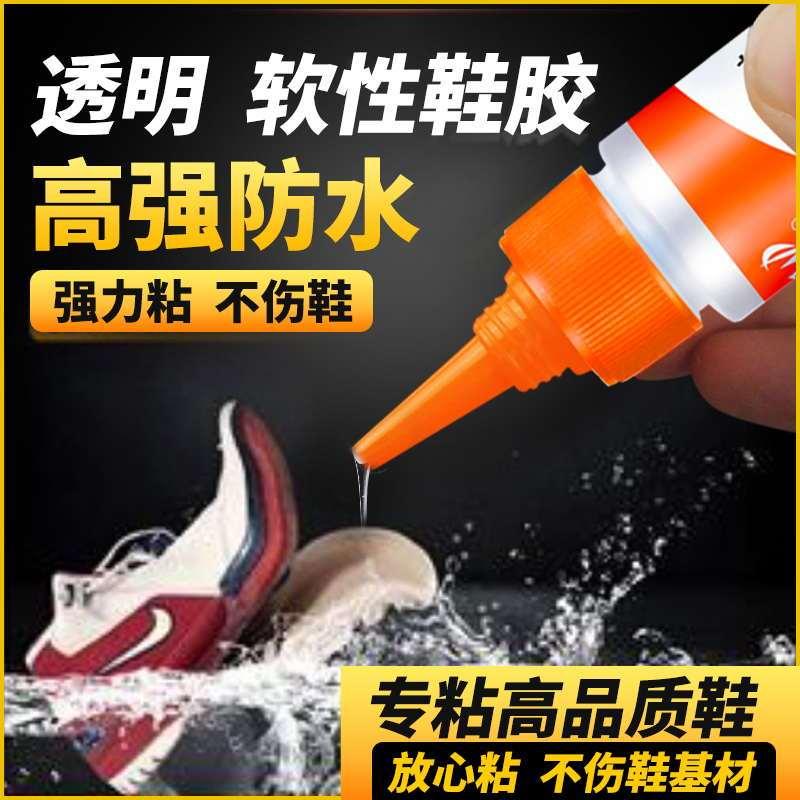 鞋胶粘鞋专用胶树脂软胶修鞋匠专用胶水万能强力粘鞋胶运动鞋胶水