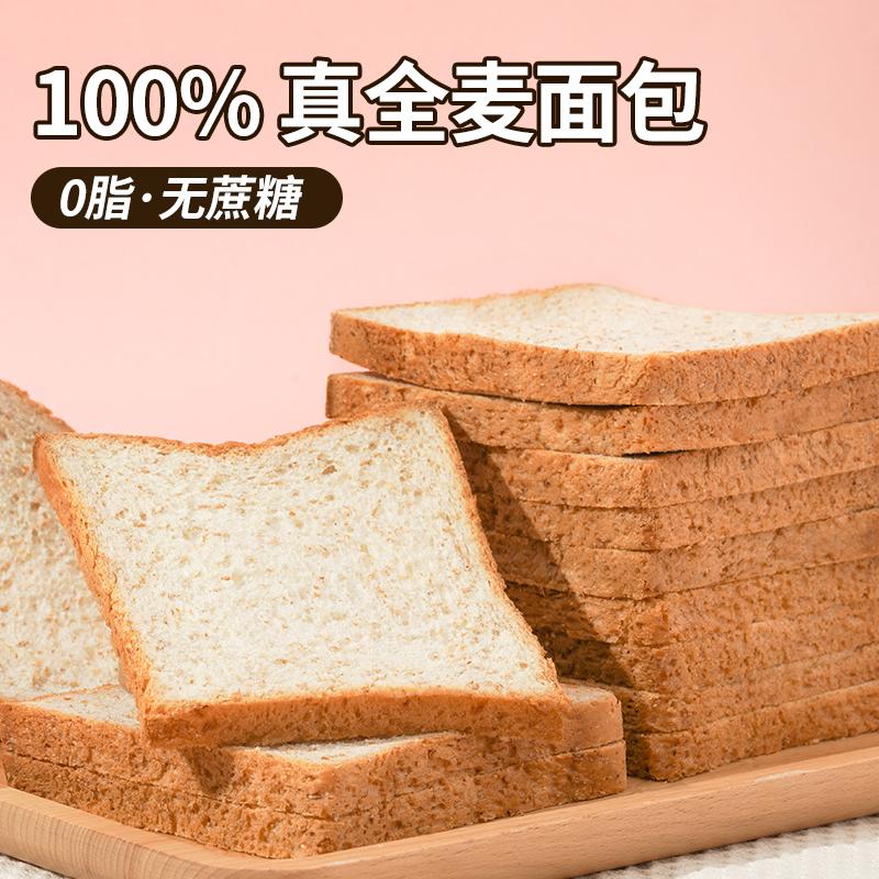 全麦面包0脂肪无糖精黑麦代餐饱腹食品低脂减粗粮整箱早餐吐司片 No.3