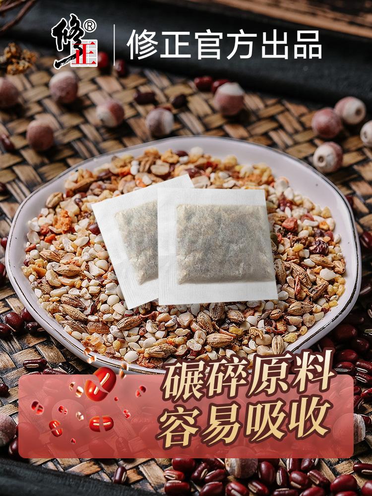 盒装王祖蓝同款修正红豆薏米芡实茶赤小豆薏仁茶苦荞茶花茶组合 3