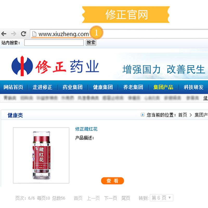 修正藏红花正品非特级伊朗西红花西藏正宗泡水喝臧红花茶官方正品 - 图3