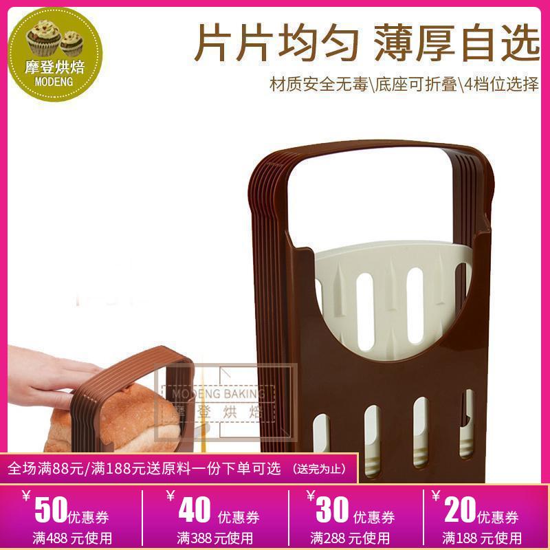 咖啡色土司麵包切片器廚房器吐司分片器烘焙工具麵包切片架包郵