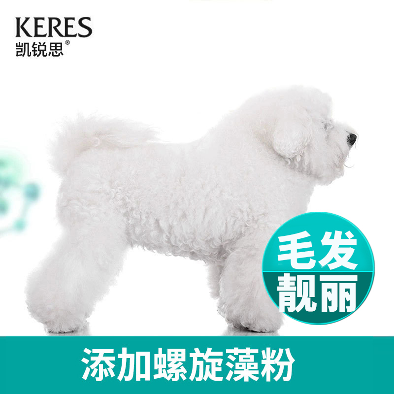 凯锐思 比熊狗粮幼犬成犬专用白色美毛去泪痕补钙靓毛犬粮6kg12斤优惠券