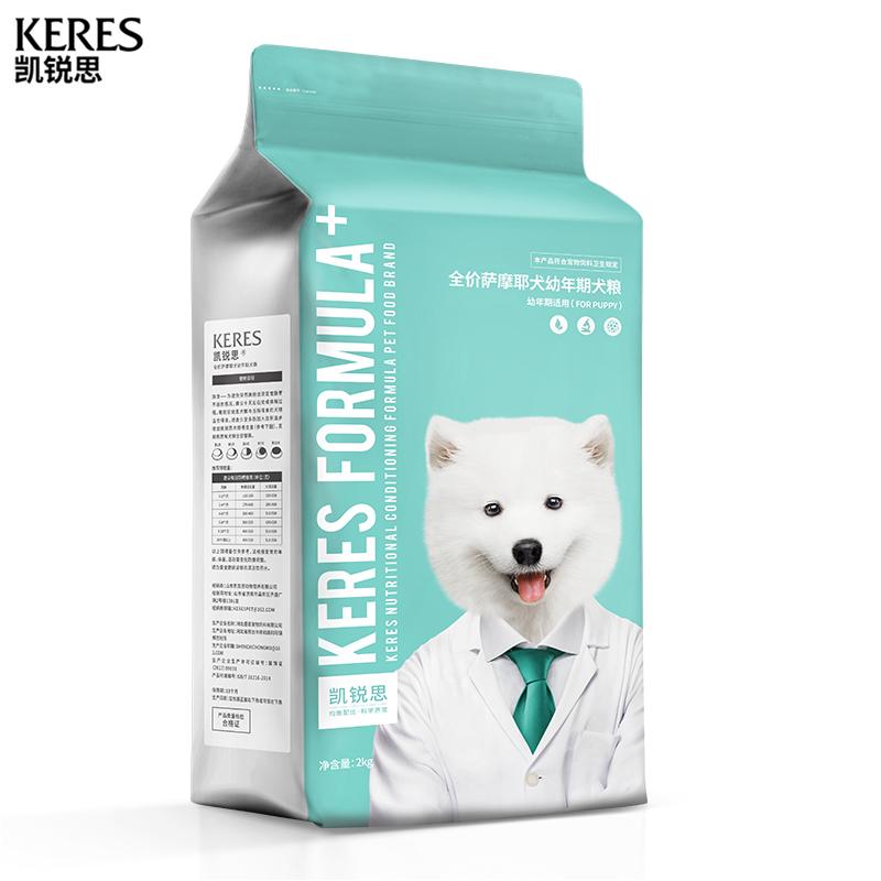 凯锐思 萨摩耶狗粮幼犬专用大型犬补钙美毛2-3-6-10个月幼犬粮4斤优惠券