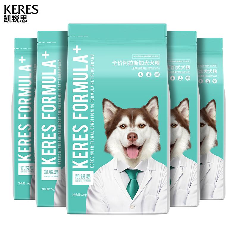 凯锐思 阿拉斯加狗粮幼犬成犬专用啊拉斯加阿拉大型犬粮10kg20斤优惠券