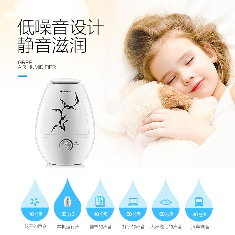 家用静音办公室卧室孕妇婴儿空气净化香薰机空调伴侣 格力加湿器
