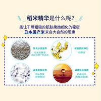 日本石泽研究所/毛孔抚子毛穴抚子稻米大米面膜保湿补水收毛孔 (¥176)