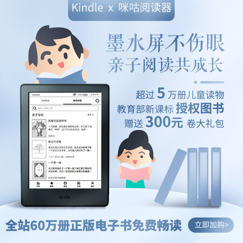 """快上车!教你""""0元免费获取""""咪咕版Kindle电子书阅读器插图(1)"""