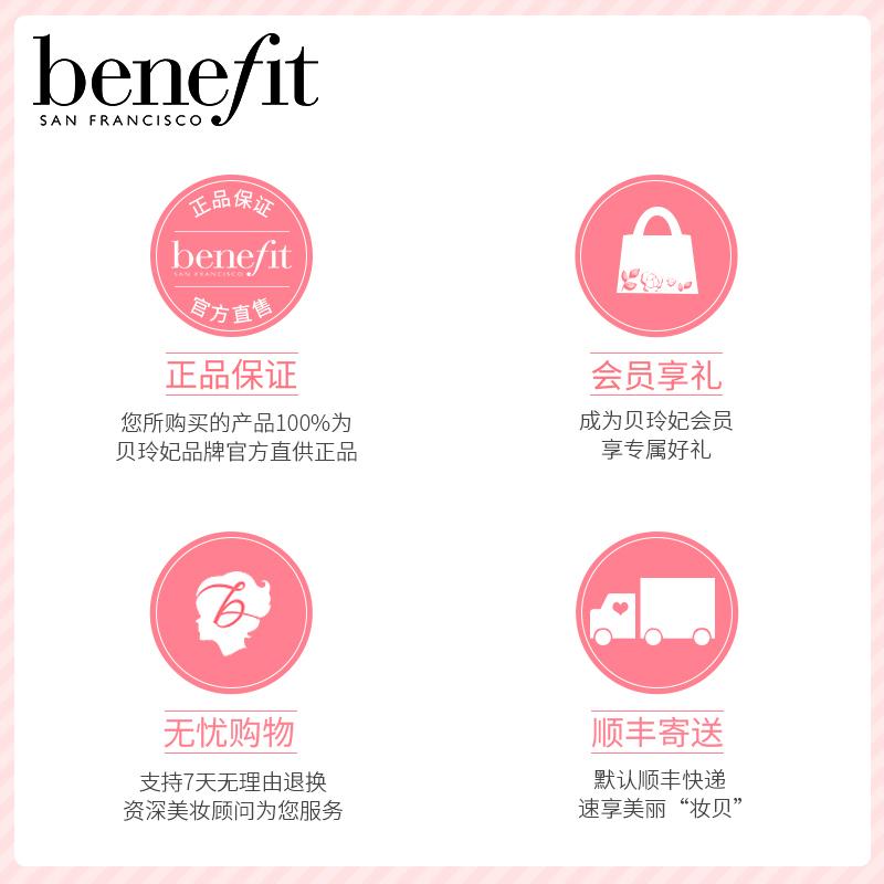 Benefit贝玲妃超模粉红光影液高光立体提亮修容持妆粉嫩自然