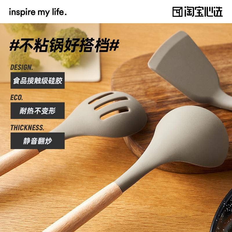 不粘锅专用,隔热防烫榉木柄:淘宝心选 食品级硅胶锅铲 汤勺 漏勺