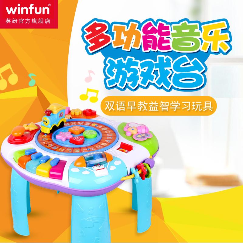 英纷游戏桌宝宝双语早教益智学习桌玩具儿童游戏桌多功能玩具台