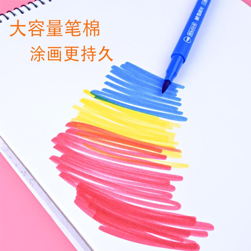 晨光 软头水彩笔48色 双头勾线彩色笔24色 儿童用彩笔学生用36色专业美术手绘绘画笔 幼儿园可水洗彩色笔套装