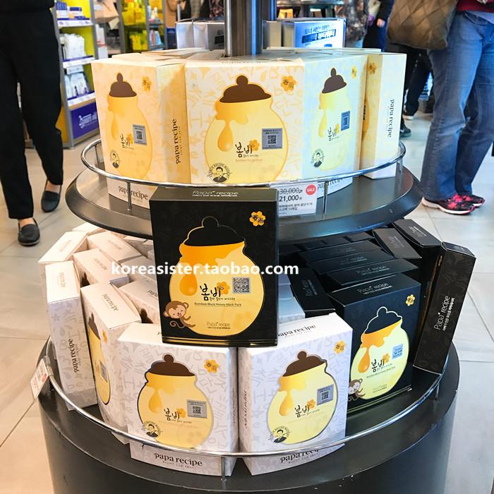 韓國專櫃 papa recipe春雨蜜罐蜂蜜蜂膠面膜 夏天超強補水保溼