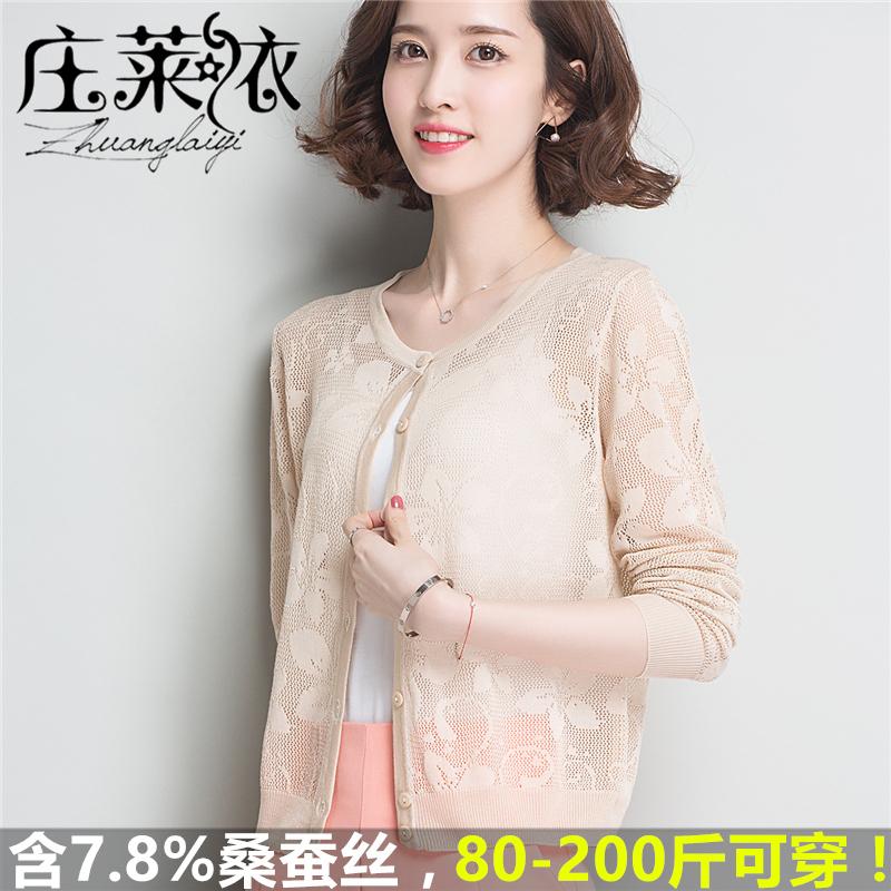 夏季薄款镂空防晒开衫针织衫外套女薄短款大码长袖外搭冰丝空调衫