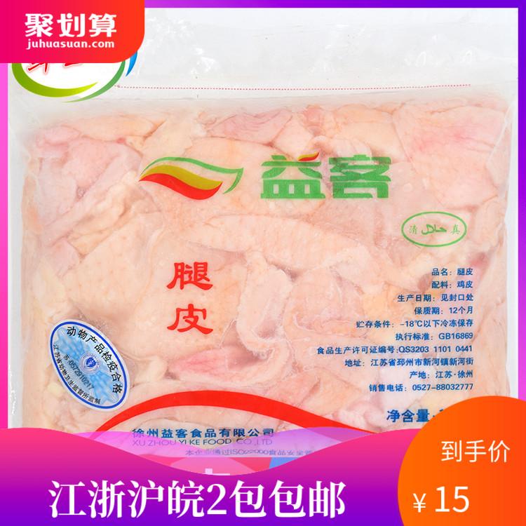 冷冻生鲜鸡皮2斤速冻益客鸡腿皮烧烤鸡皮油炸铁板自助烤肉1000g