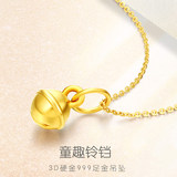 Liuguifu jewelry childlike bell 3D hard gold 999 pure gold gold necklace pendant clavicle chain necklace female