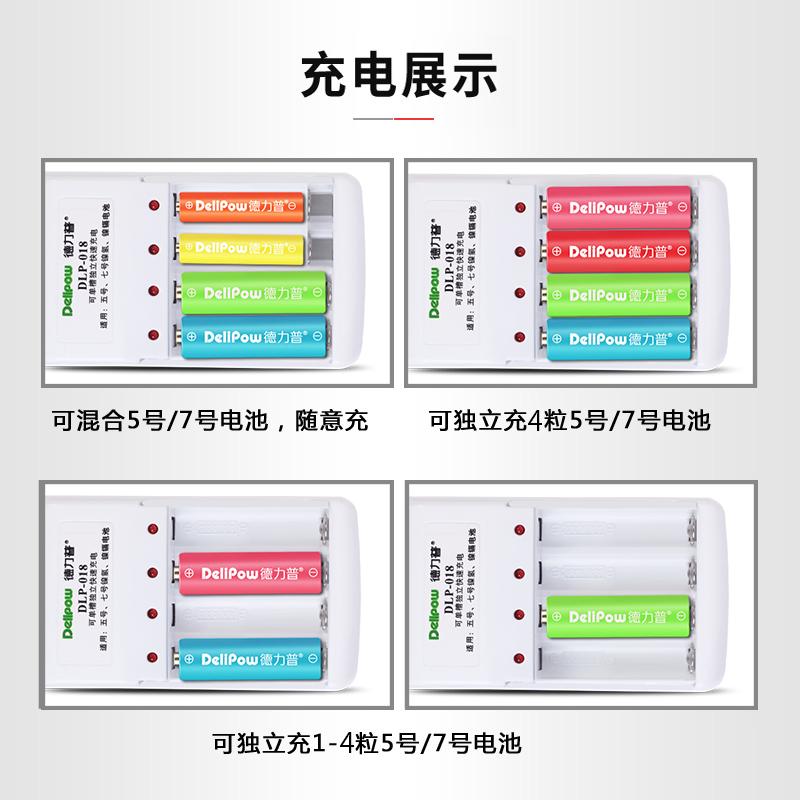 德力普5号可充电电池套装7号电池通用充电器配12节七号五号任选