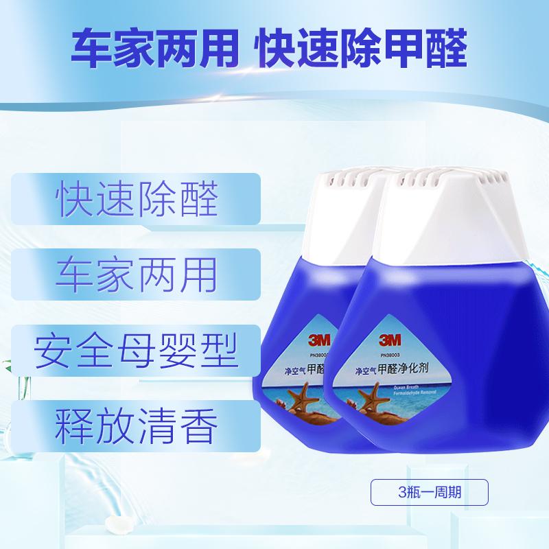 3M甲醛净化剂车内除臭除异味汽车空气净化剂清新剂新车异味除味剂