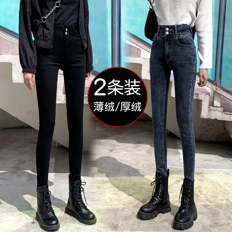 加绒加厚牛仔裤女秋冬季高腰显瘦黑色裤子外穿修身薄绒紧身小脚裤 【在售价】49.90 元 ----------------- 【立即下单】点击链接立即下单:https://s.click.taobao.