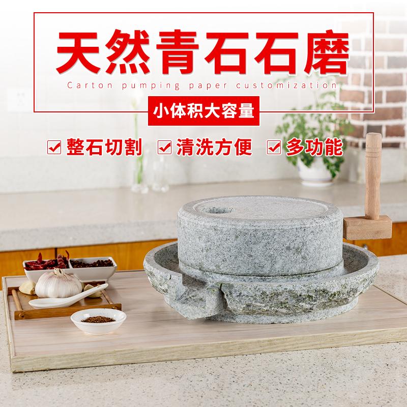 小石磨家用磨盘老石磨青石石磨家用磨盘手工石磨家用免邮豆浆机