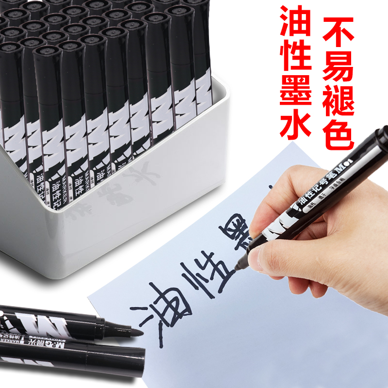 晨光记号笔黑色马克勾线快干防水笔油性不掉色快递大头笔不可擦粗笔粗头速干彩色物流涂码记号笔
