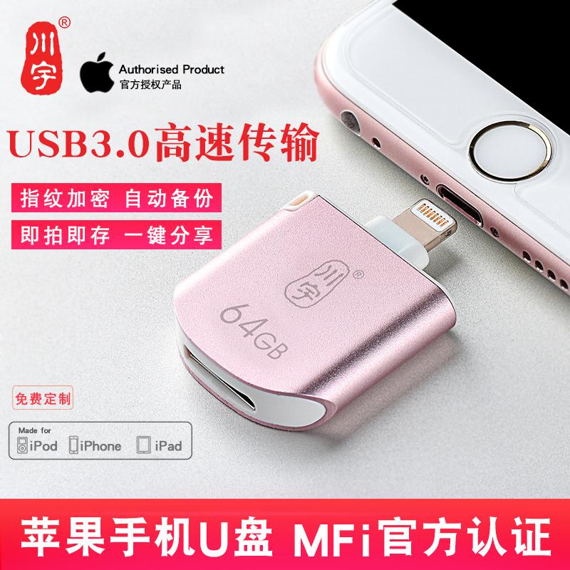 川宇蘋果手機U盤64g iPhone/iPad擴容外接金屬定製兩用u盤