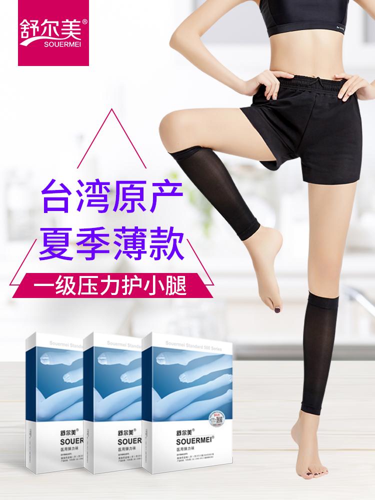 舒爾美女護小腿護膝筋靜脈曲張彈力襪防血栓男襪子襪套夏天超薄器