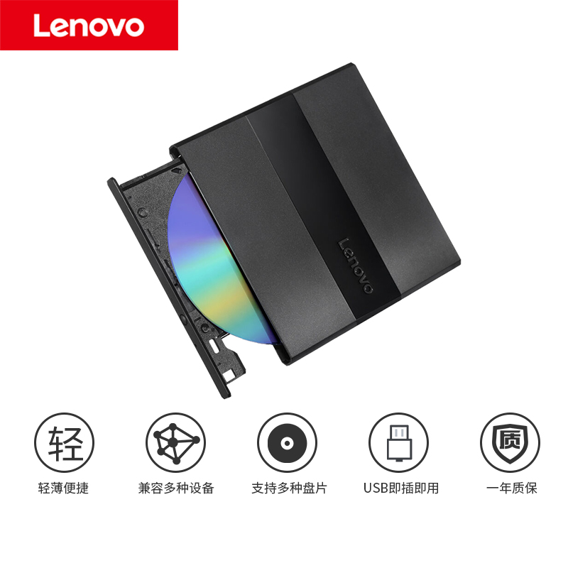联想外置刻录机DB75PLUS笔记本电脑台式机外接移动USB光驱通用dvd