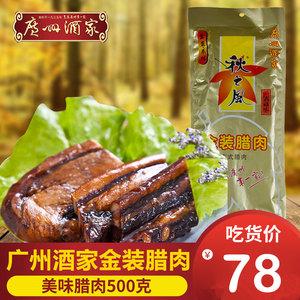广州酒家 金装腊肉500g广东特色风干腊味自制老腊肉广式五花腊肉