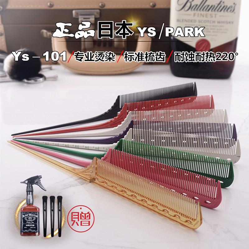 日本正品YS/PARK101尖尾梳 YSG01專業燙染挑梳 黑色碳梳美髮梳子