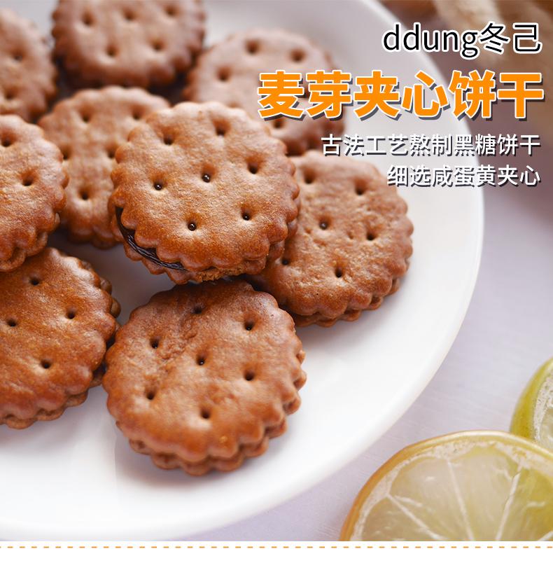 袋黑糖麦芽夹心饼冬已日式小圆饼网红零食品 6 106g 冬己咸蛋黄饼干