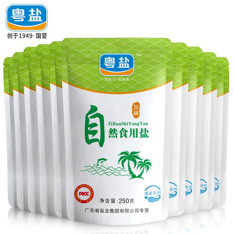 粤盐自然食用盐250g*10袋天然海盐加碘精制盐调味料品食盐包邮