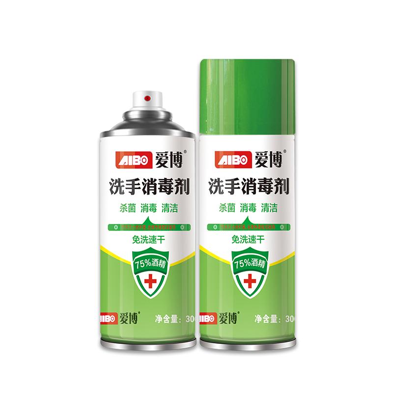 爱博消毒喷雾75%酒精乙醇杀菌便携家用洗手液免洗速干消毒液喷剂