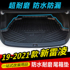 19-2021 new Lei Ling/Lei Ling double engine trunk mat special waterproof and wear-resistant trunk mat tail box mat