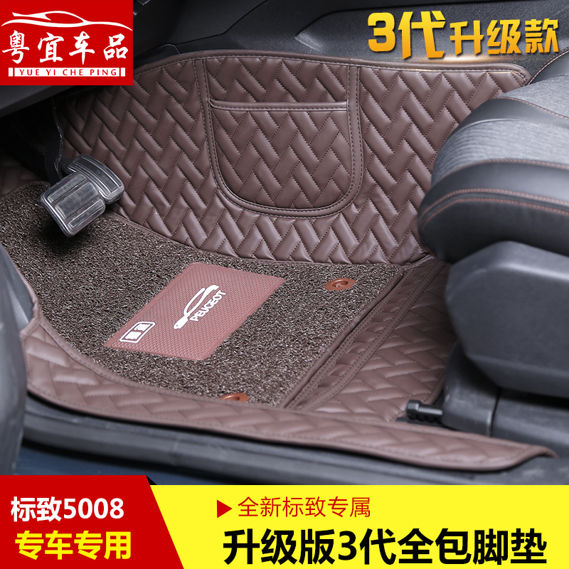 专用于2017新款东风标致5008汽车改装内饰全包围垫丝圈防滑脚垫