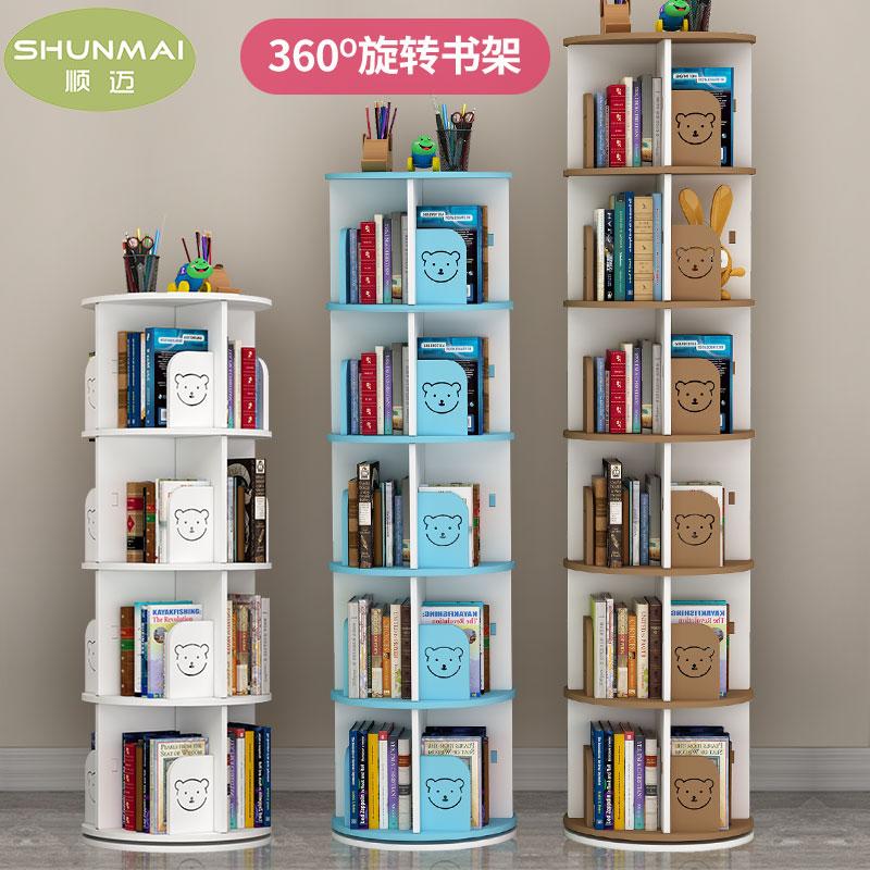 旋转书架置物架儿童360度书柜落地家用简易桌上小学生用旋转书架