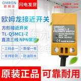 Original Omron proximity switch TL-Q5MC1-Z sensor DC three-wire NPN normally open PNP normally open 24V