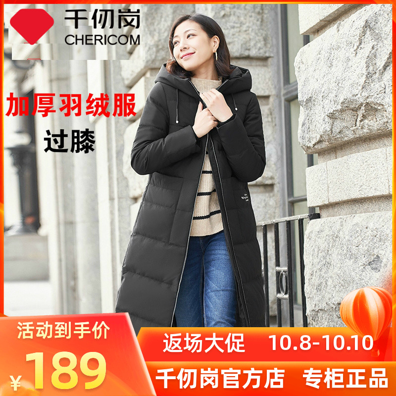 千仞岗羽绒服女式正品爆款加厚中长款过膝韩版品牌反季清仓229137