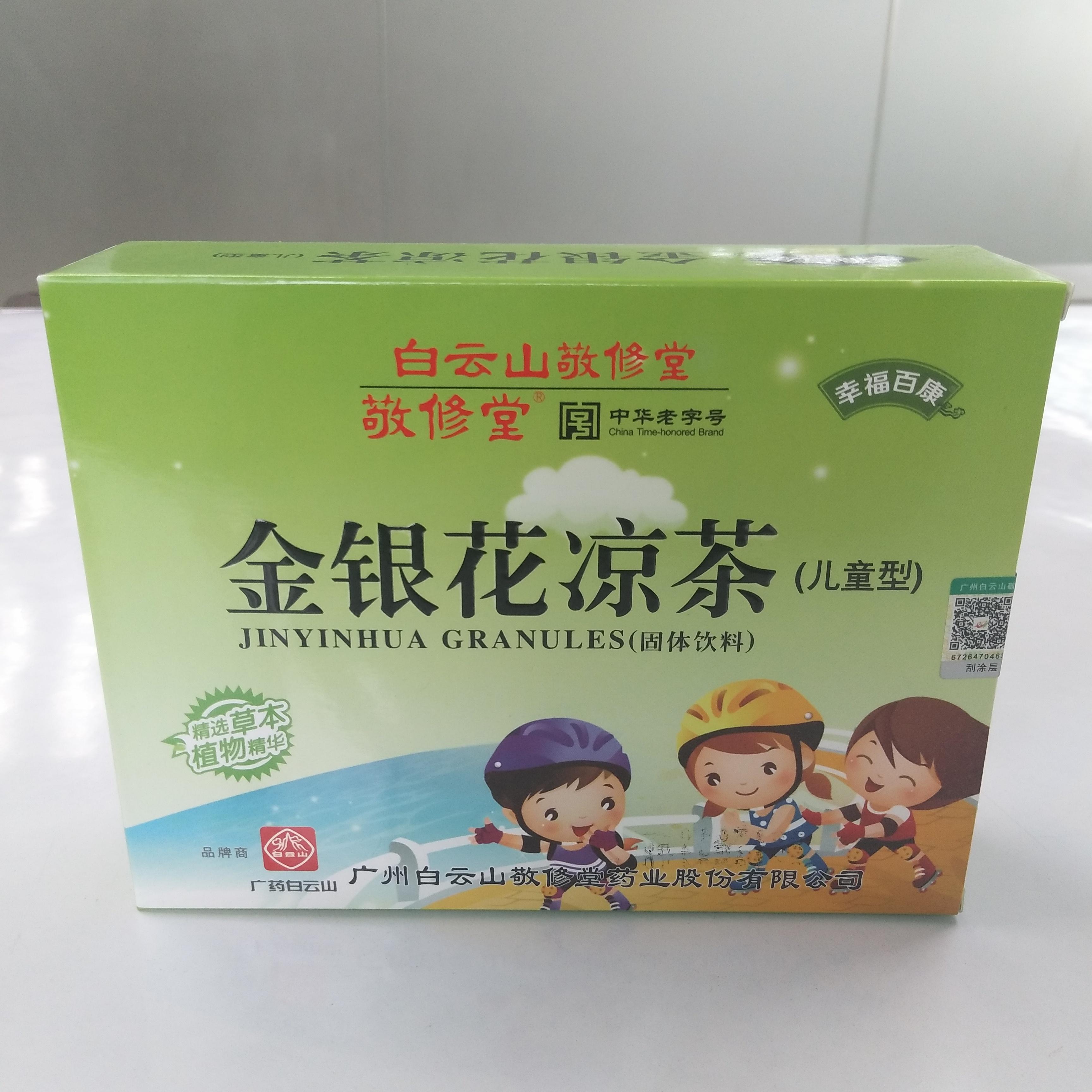 白云山敬修堂4件装共48包儿童宝宝清凉茶夏桑菊金银花四季清凉茶