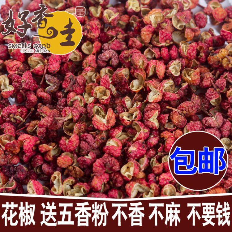 四川汉源花椒麻椒大红袍干红花椒卤料调料配料【250克】特产包邮