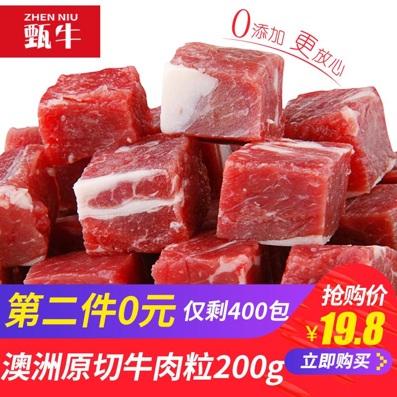 甄牛澳洲谷饲原切牛肉粒生鲜冷冻200g小包装原切牛排新鲜无添加