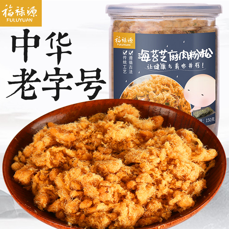 福禄源 厦门鼓浪屿特产原味猪肉松海苔寿司专用300g儿童营养罐装