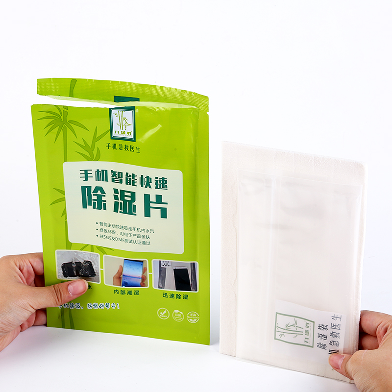 九绿竹手机手表干燥剂相机电子产品屏幕进水维修吸水吸湿袋除湿