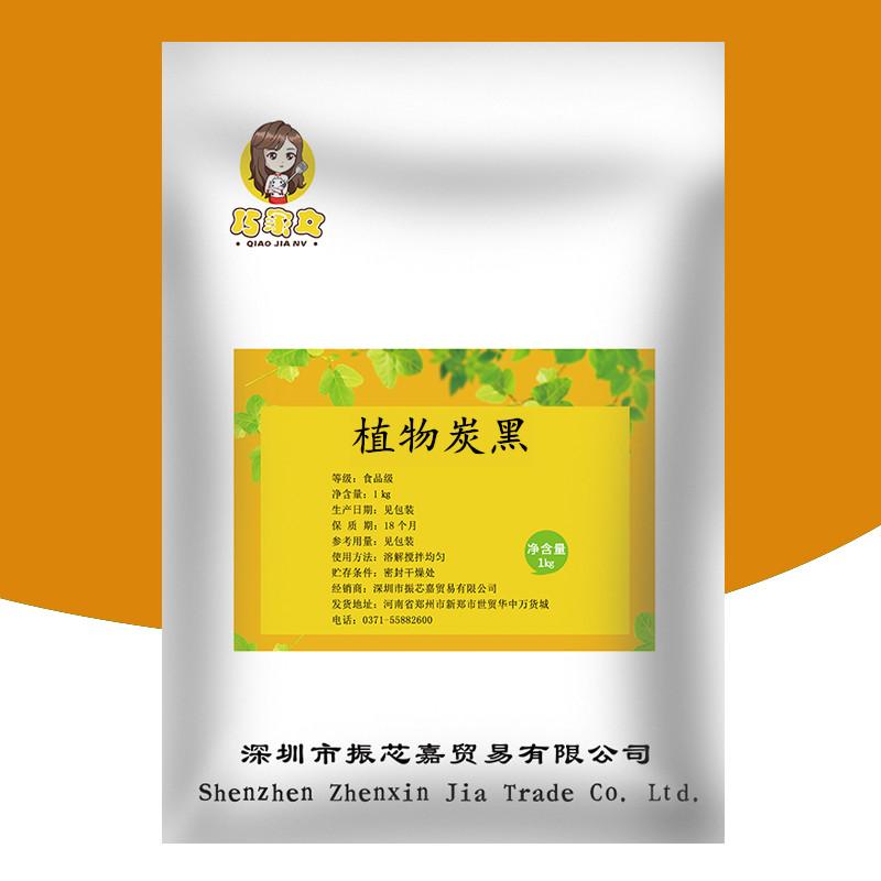 活姓竹碳炭粉烘焙食用碳黑色素 食用竹制植物炭黑 植物炭黑竹炭粉