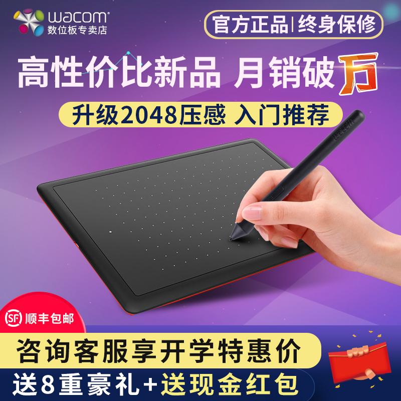 Wacom ctl672数位板手绘板电脑绘图绘画板PS漫画Bamboo电子手写板
